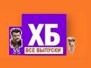 ХБ шоу - 2 СЕЗОН (все серии) 2015 Full HD (1080p)