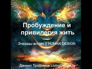 Даниил трофимов дизайн человека