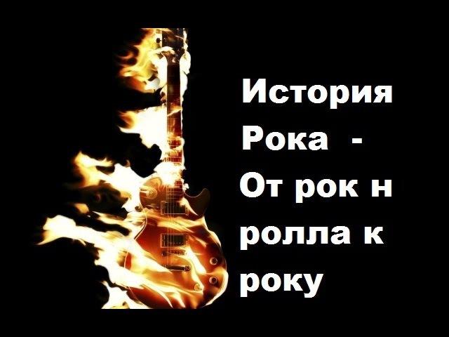 2.История Рока - От рок н ролла к року