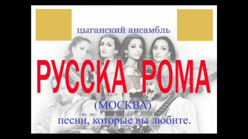 не вечерняя. Цыганский ансамбль Русска рома