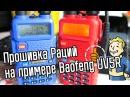 Как прошить радиостанцию Baofeng UV5R Инструкция