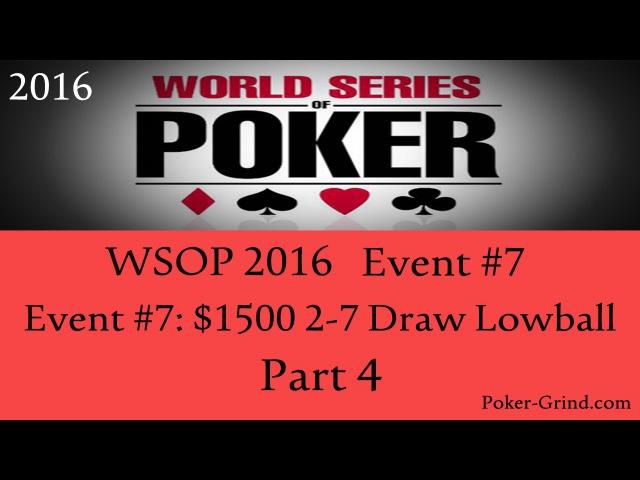 WSOP 2016 - Event 7: $1500 2-7 Draw Lowball (No-Limit) Part 4