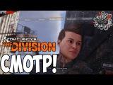 Tom Clancys The Division #1 - СМОТР!