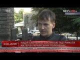 Савченко: в Украине