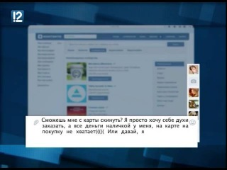 В Вконтакте орудуют мошенники, которые выпрашивают деньги у интернет-друзей