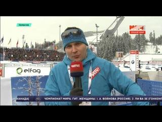 Краткие итоги мужского спринта ЧМ 2016