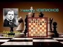 Александр Алехин Защита Нимцовича 4 Фс2