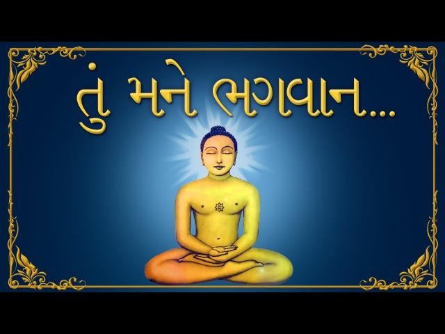 Tu Mane Bhagwan Ek Vardaan Aapi De | Jain Stavan by Ketan Dedhia | Jai Jinendra