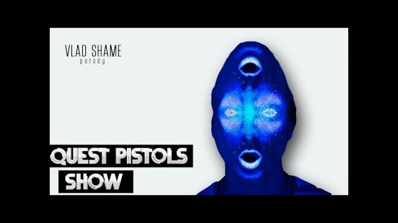 ПАРОДИЯ: Quest Pistols Show - Непохожие | MSQRD