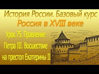 Правление Петра III. Восшествие на престол Екатерины II. Россия в XVIII в. Урок 75
