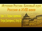 Первые преемники Петра Екатерина I, Петр II. Правление Анны Иоанновны. Урок 71