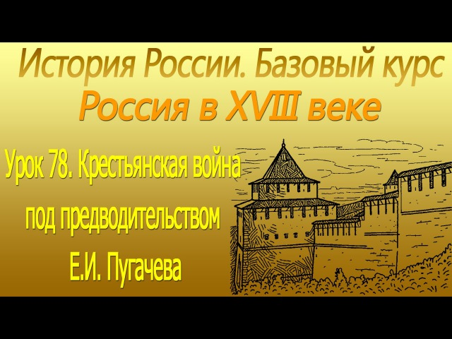 Крестьянская война под предводительством Е И Пугачева. Россия в XVIII в. Урок 78