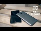 Битва Xiaomi Redmi 3s против Meizu M3s: что лучше и почему?