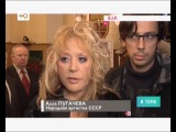 Алла Пугачева - в сюжете программы