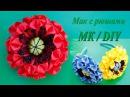 Мак с Рюшами Праздничный Ободок Poppy ruched Holiday Headband Diy