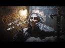 OUAT Однажды в сказке по-русски часть темная