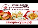 Рекламный ролик Сакура суши. Изготовление рекламного ролика в Новосибирске цена