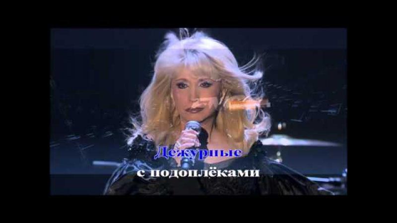 Аллегрова Ирина - Цветы без повода (караоке)