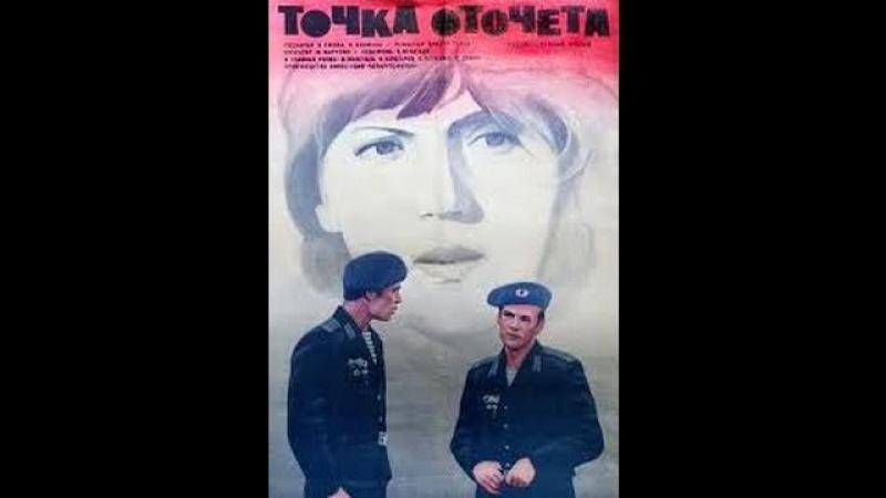 Точка отсчета Starting Point (1979) фильм