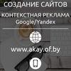 Создание Сайтов / Контекстная Реклама
