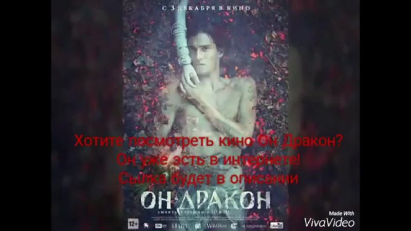 ● Ритуальная песня из фильма Он Дракон ●
