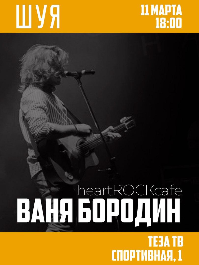 Афиша Шуя ВАНЯ БОРОДИН / ШУЯ / 11/03