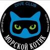 Магазин X-Diver/Дайвцентр Морской Котик PADI5*