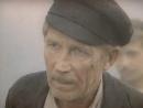 Вечный зов. В каменном мешке. (5 серия) (1973-1983)