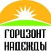 """Реабилитационный центр """"Горизонт Надежды"""""""