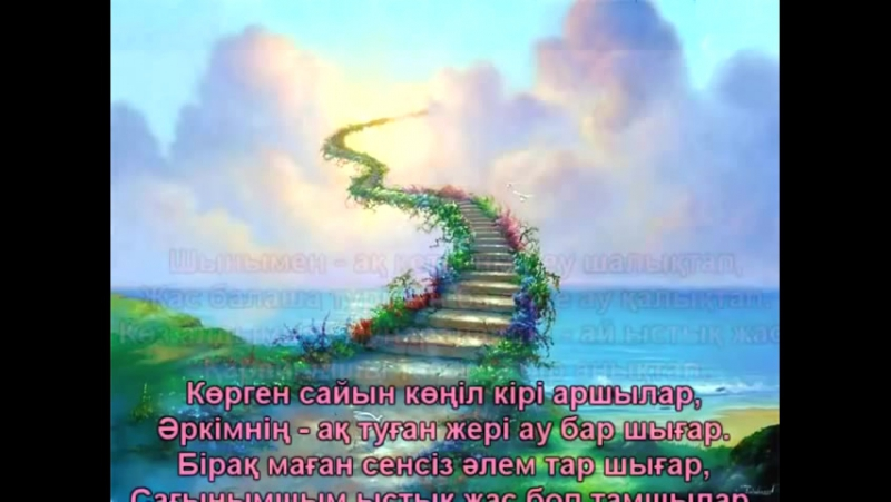 Мейрамбек - Туған жер ⁄ Meirambek - Tughan jer [kazakh folk song]