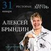 Алексей Брындин. Презентация альбома.