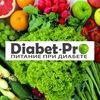 Диабет Про - питание при сахарном диабете