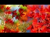 просто нравится под музыку Алексей Берест - Женщина-осень. Picrolla