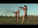 Обнаженные девушки и оружие. Naked girls and guns. ТП с оружием!