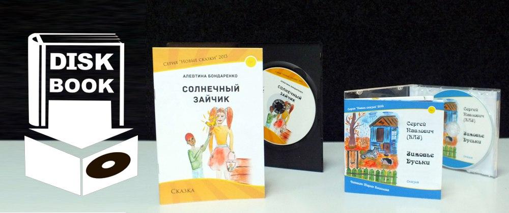 DiskBook
