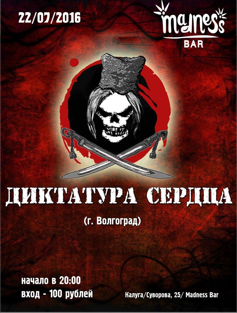 Афиша Калуга ДИКТАТУРА СЕРДЦА!!! 22 Июля! Madness Bar