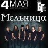 МЕЛЬНИЦА в Ярославле | 04.05.2016