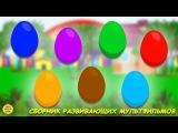 Сборник Цветные яйца с сюрпризами. Учим цвета и цифры. Развивающий мультик для м ...
