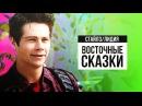 ВОСТОЧНЫЕ СКАЗКИ Eng. subtitles
