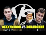 Oxxxymiron vs Хованский. Versus battle