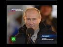 Путин плачет на манежной площади 04.03.2012