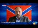 «ЗаНоЗа» с Владимиром Роговым. №60