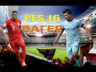 PES 16 Вагер матч