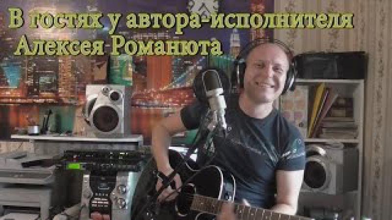 В гостях у автора-исполнителя Алексея Романюта- премьера песни Летят перелетные птицы