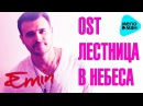 EMIN - OST Лестница в небеса - Надо успеть