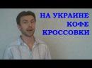 Как правильно говорить №2 на Украине, кофе, кроссовки