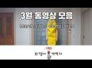 March video compilation! 3월 동영상 모음집! [K-POP COVER DANCE]