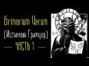 Grimorium Verum (Истинный Гримуар) - Часть 1 [демонология и черная магия]