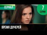 Время дочерей 7 серия - Мелодрама  Фильмы и сериалы - Русские мелодрамы