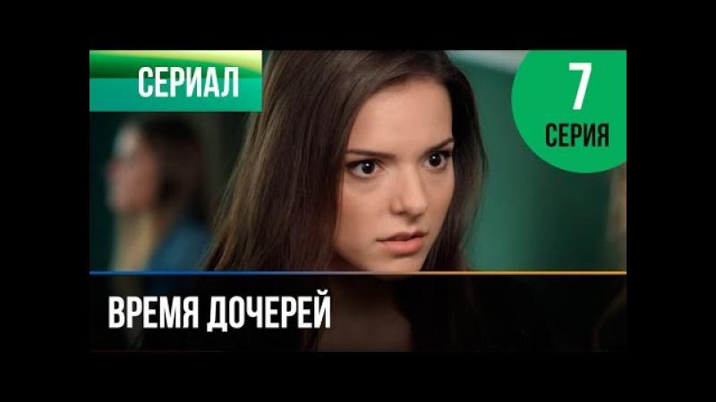 Время дочерей 7 серия - Мелодрама | Фильмы и сериалы - Русские мелодрамы